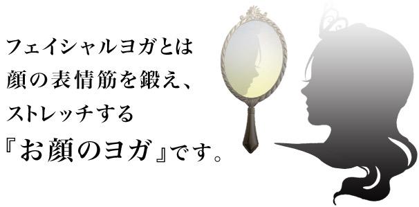 顔ヨガ フェイシャルヨガ hikariyoga