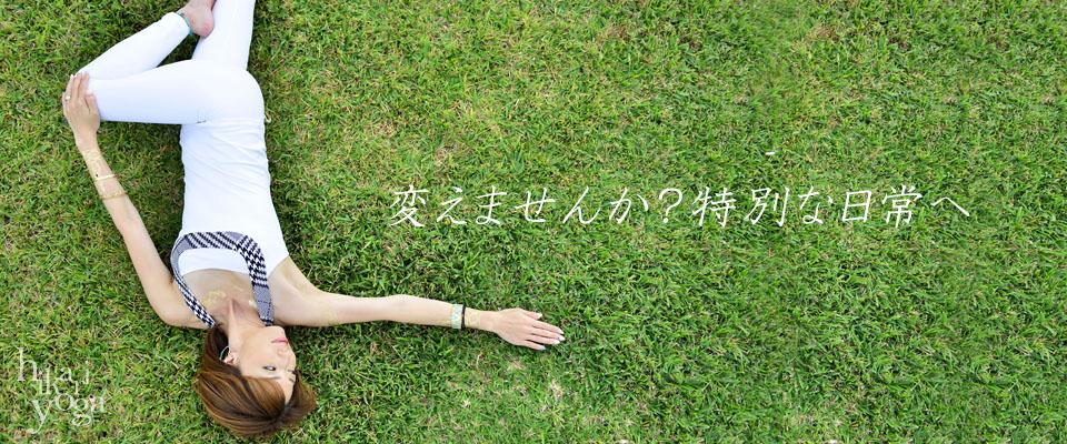 港区・埼玉県ふじみ野 隠れ家ヨガスタジオhikariyoga(ヒカリヨガ)